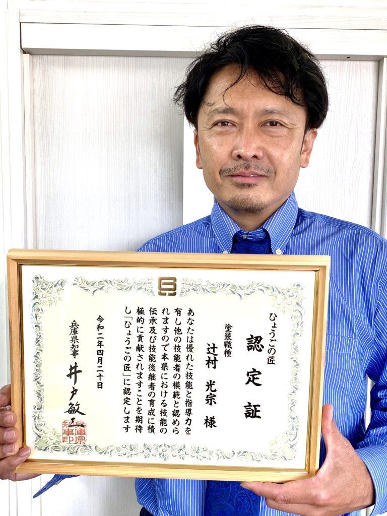 辻村塗装工業株式会社 代表取締役 辻村光宗